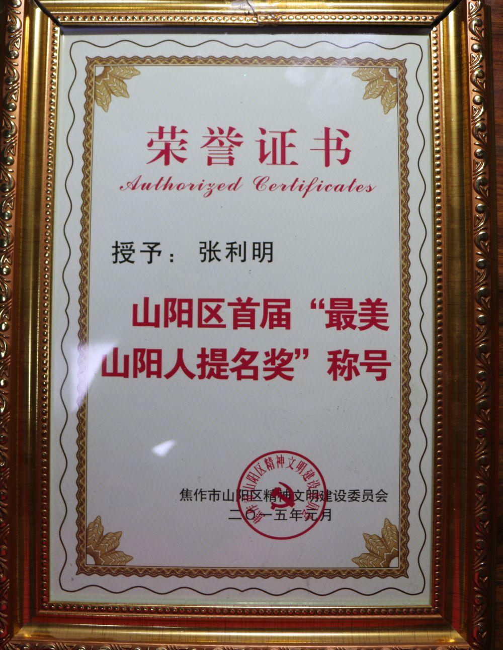 最美山阳人荣誉证书